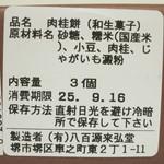 八百源来弘堂 - 肉桂餅《3個入》(原材料表示、2013年9月)