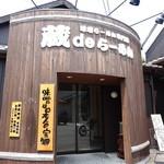 蔵deらーめん - 2013.7.27訪問