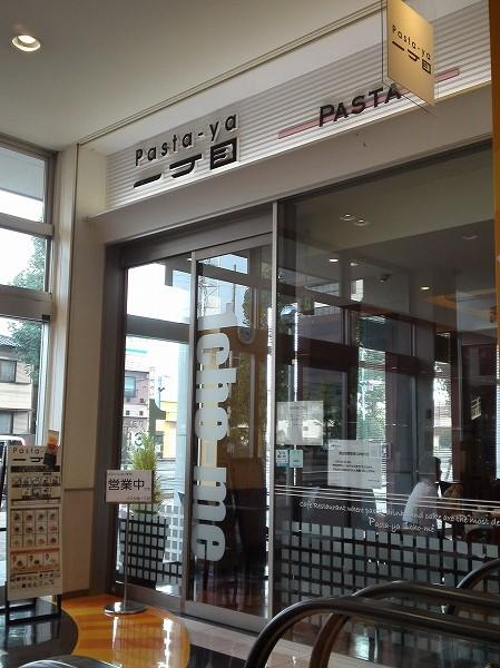 パスタ屋一丁目 セントラルスクエア店 name=