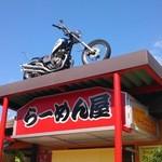 喜天華 - 屋根上のバイク