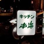 キッチン南海 - キッチン南海@蔵前