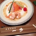 美食倶楽部 一歩 - 料理写真:前菜
