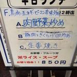 21651547 - ≪中国料理かおたん@赤坂≫