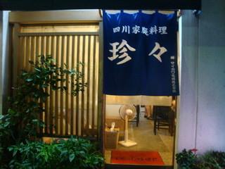 四川家庭料理 珍々 - お店の外観