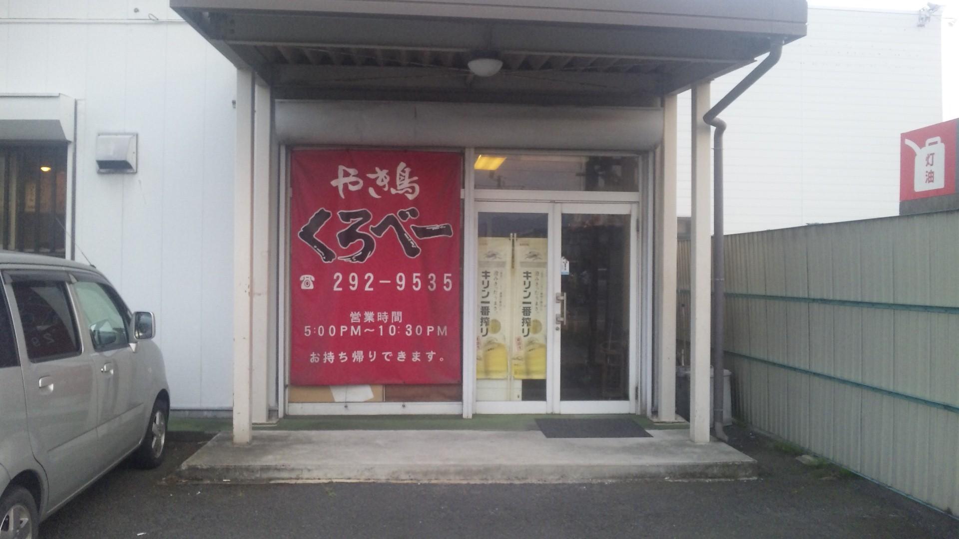くろべー name=