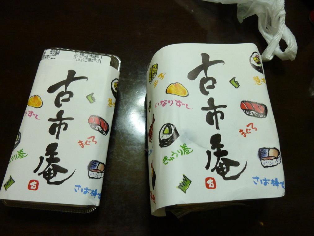 浪花古市庵 JR京都伊勢丹店