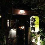 海華月 乃木坂店 -