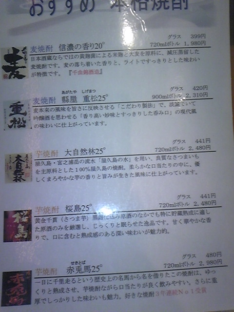 村さ来 徳間店 name=