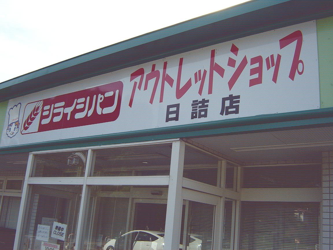 シライシパン アウトレットショップ 日詰店