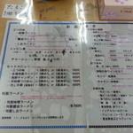 21658367 - 味噌・塩・醤油とちゃんぽんがメインで炒飯と餃子がサブ・メニューです。
