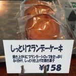 菓子工房 蘭す - しっとりブランデーケーキ