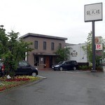 Ryuutenrou - 筑紫野バイパス沿い 龍天楼さん