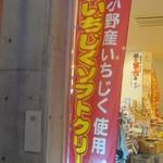 レストラン白雲谷 - いちじくソフト??