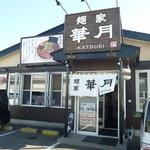 麺屋 華月 -