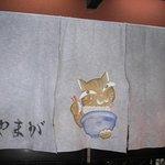天ぷら山家 - 暖簾です
