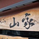 天ぷら山家 - 看板です