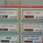 麺や 七彩 - 券売機