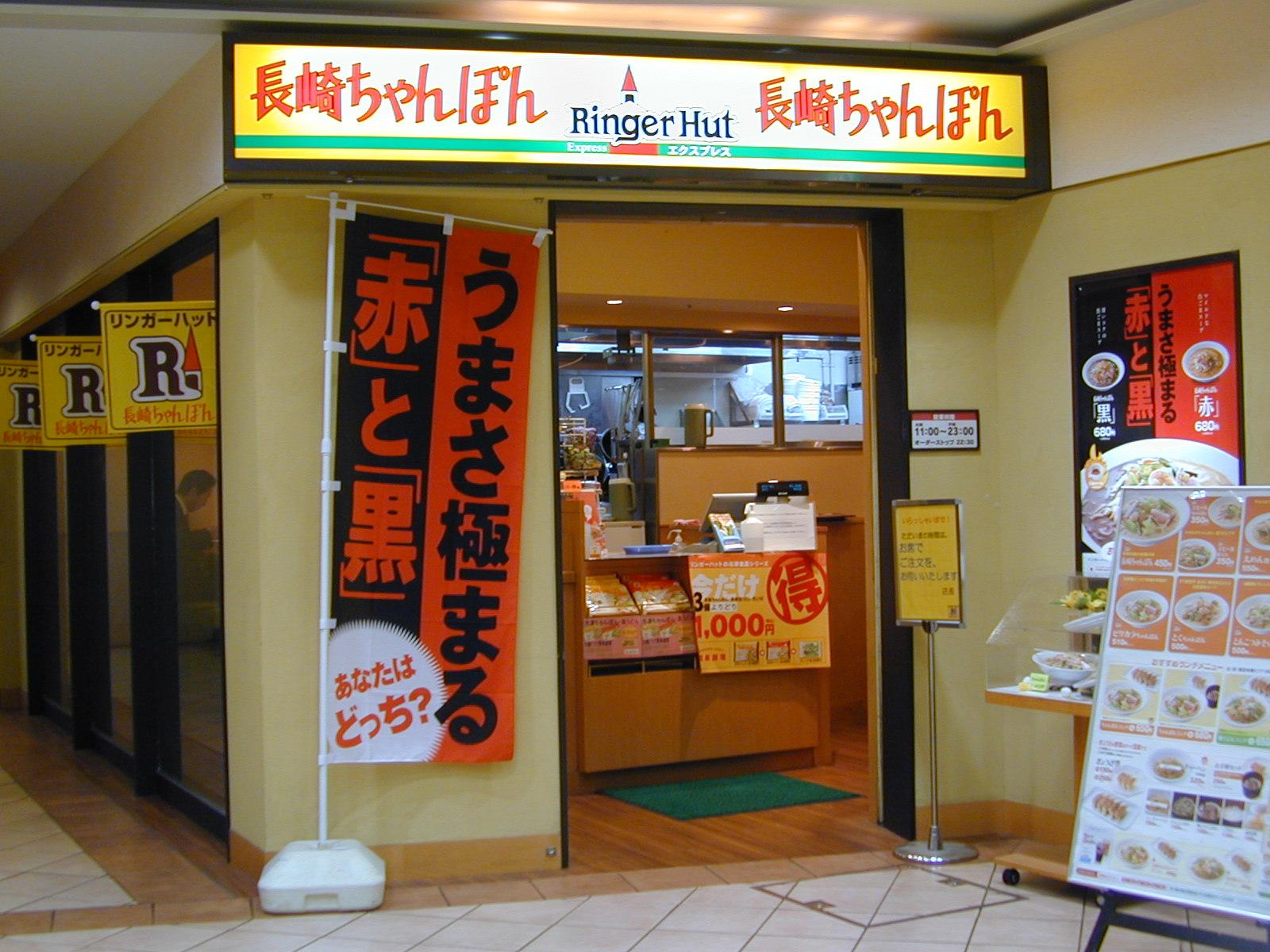 リンガーハット 品川シーサイドフォレスト店