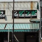 ダンボ - 外観・お店は2階