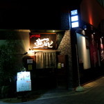 九州酒場 あじと - 2013年9月22日(日) 店舗外観