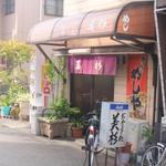 お食事処 美杉 - 東大阪の隠れた名店食堂です。