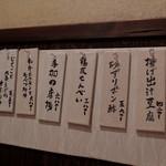 九州酒場 あじと - 2013年9月22日(日) 店内 掘りごたつ席壁の掲示(一部)