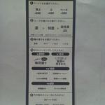 シロマルベース - 注文票(2014年当時で、現在は変わっています)