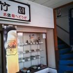 竹園 - お店は二階です♪