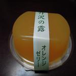 北原堂製菓 - 丹沢の露@オレンジ
