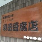 須田豆腐店 - 創業昭和元年ですよ