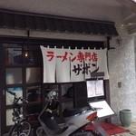 ザボン - ザボン 高円寺店