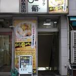 麺処 マゼル - '13/07/25 入り口