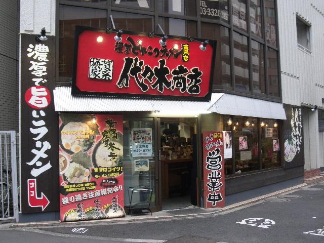 横浜家系ラーメン 代々木商店 - 入り口を左側から撮影