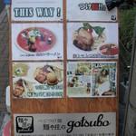 麺や 庄の gotsubo - 看板('13/08/03)
