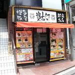 貴太郎 - '13/08/04