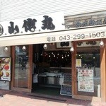 山傳丸 海浜幕張店 -