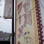 元祖加古川ラーメン - 左の壁に大きく「元祖加古川ラーメン」大将の似顔絵