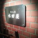 BAR 水田屋 - エントランスに『BAR水田屋』と描かれた金属プレートがある。