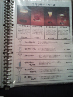 BAR 水田屋 - メニュー一覧【2013年9月】
