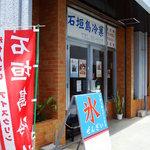 石垣島冷菓 - 入り口さ~