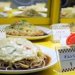 スパゲティ&コーヒー マルコ - サンプル