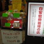 阪神構内喫茶 - 珈琲は自家焙煎