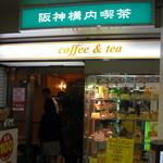 阪神構内喫茶 - 阪神梅田西側にあり