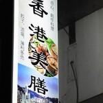 香港美膳 -