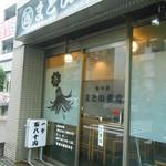 新中野まとい寿司 - 青梅街道の中野新橋入口交差点にある