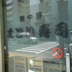 新中野まとい寿司 - 入口に安心の禁煙マーク