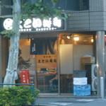 新中野まとい寿司 - 青梅街道沿い
