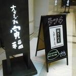 大かまど飯 寅福 - ビル2Fの看板