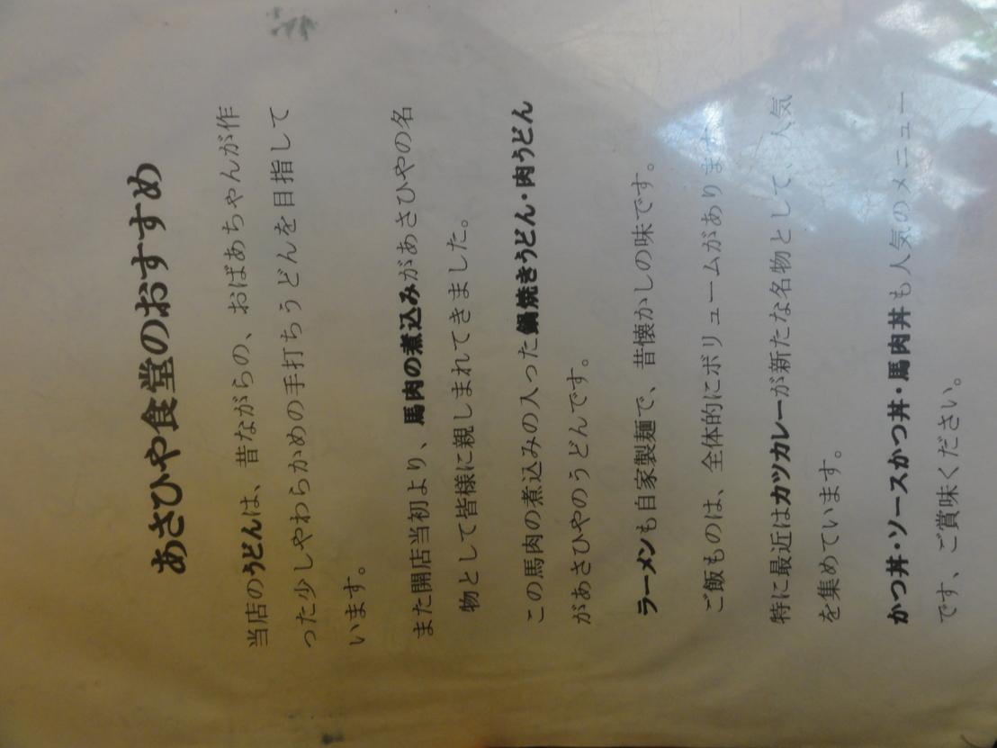 あさひや食堂 name=