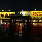 台湾料理 華宴楼 - 料理写真: